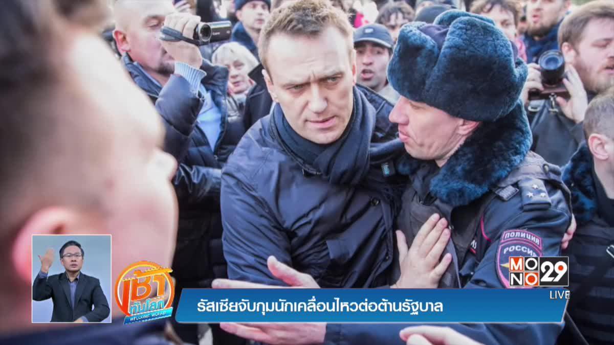รัสเซียจับกุมนักเคลื่อนไหวต่อต้านรัฐบาล