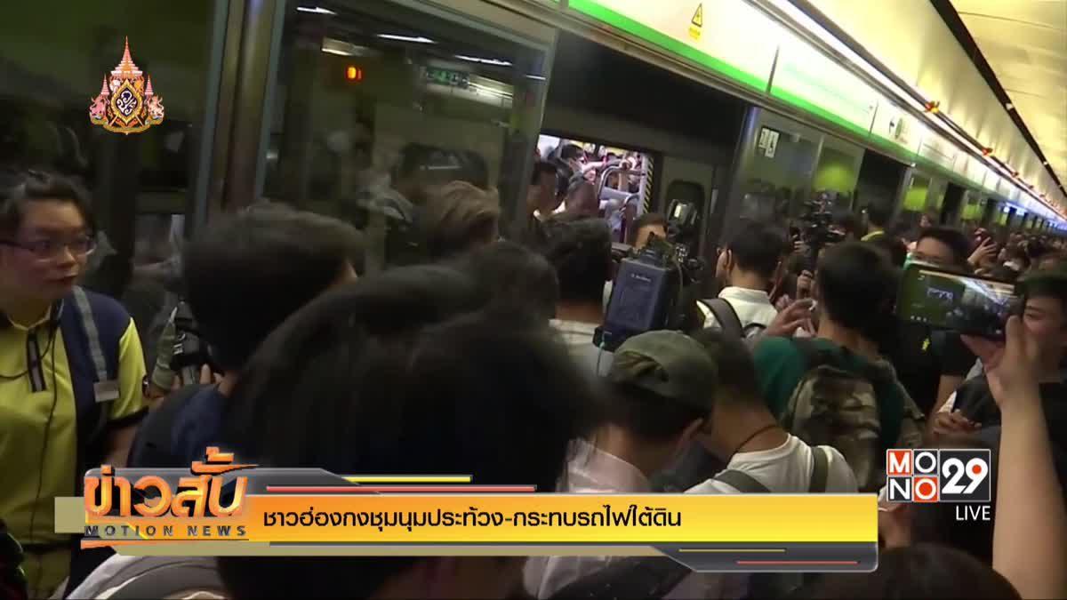ชาวฮ่องกงชุมนุมประท้วง-กระทบรถไฟใต้ดิน