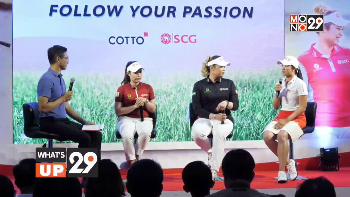 """เอสซีจี และคอตโต้ ชวนสามโปรกอล์ฟ ร่วมส่งต่อแรงบันดาลใจในงาน """"Follow Your Passion"""""""
