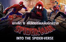 เจาะลึก 6 สไปเดอร์แมนในจักรวาล Spider – Verse