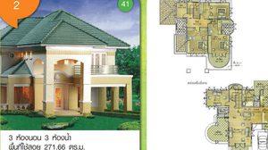 แจก แบบบ้านฟรี! 9 แบบบ้าน สองชั้น 3 ห้องนอน บ้านเดี่ยว ราคาเริ่มต้น 1.2 ล้าน