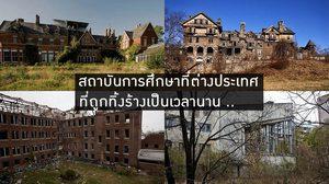 9 โรงเรียนที่ถูกทิ้งร้าง จนเป็นตำนานที่น่ากลัว