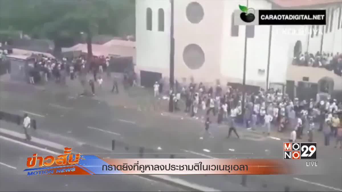 กราดยิงที่คูหาลงประชามติในเวเนซุเอลา
