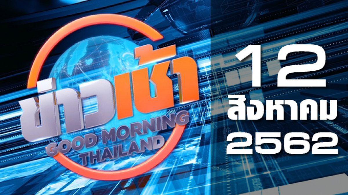 ข่าวเช้า Good Morning Thailand 12-08-62