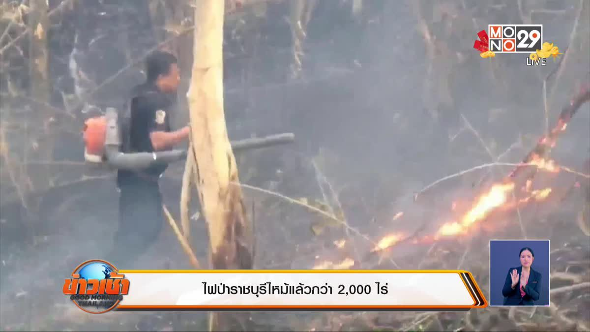 ไฟป่าราชบุรีไหม้แล้วกว่า 2,000 ไร่