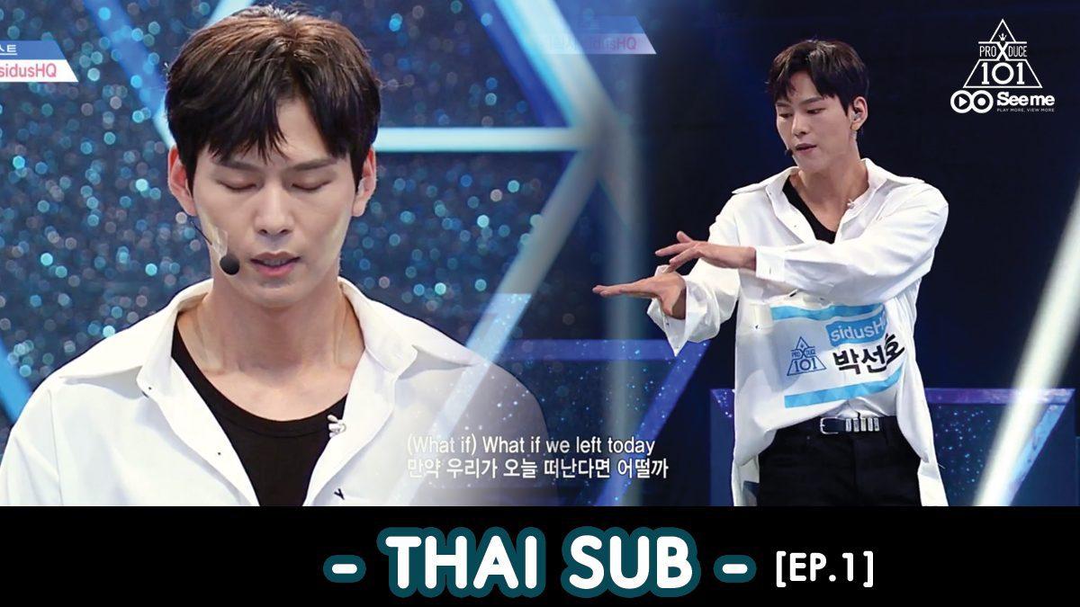 [THAI SUB] PRODUCE X 101 | การแสดงของปาร์คซอนโฮ ผู้ไม่ยอมแพ้ต่อความฝัน [EP.1]