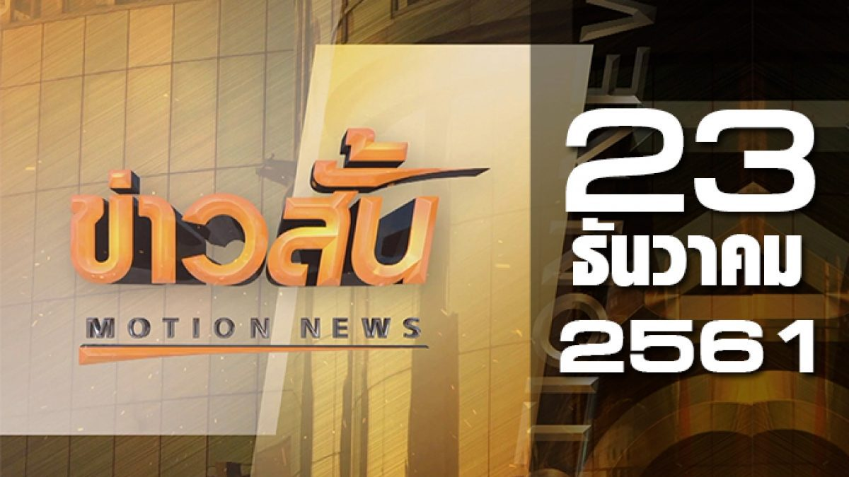 ข่าวสั้น Motion News Break 1 23-12-61