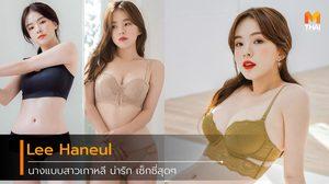 ขวัญใจมหาชน!! Lee Haneul จากนางแบบเซ็กซี่ สู่ CEO แบรนด์ชุดชั้นในของตัวเอง