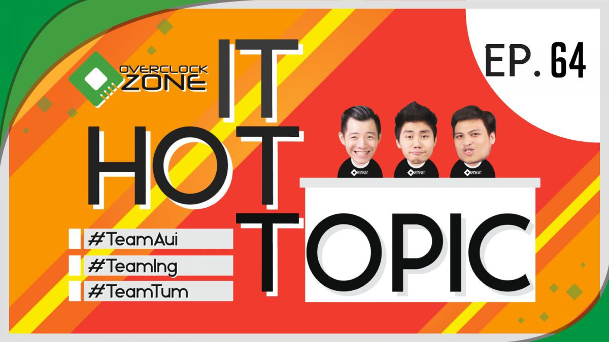 Router Hi-End หรือ Gaming มันดีกว่า Router ทั่วไปยังไง ? : IT Hot Topic EP.64