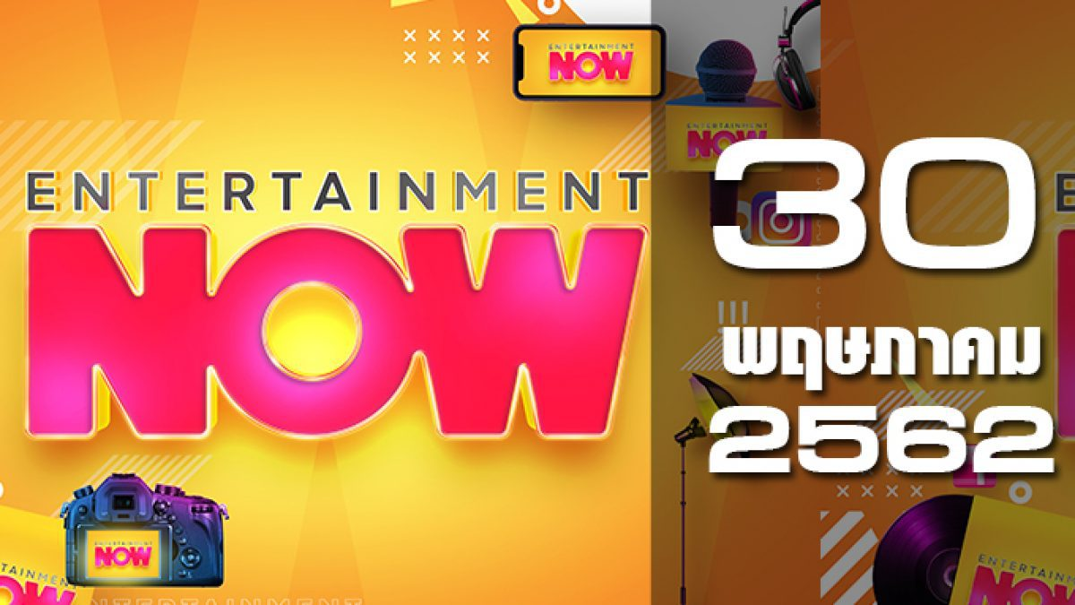 Entertainment Now Break 1 30-05-62