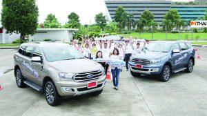 Ford จับมือ จส. 100 จัดกิจกรรมส่งเสริมการสร้างจิตสำนึกการขับขี่ปลอดภัยในครอบครัว