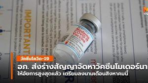 ล่าสุด องค์การเภสัชกรรม เผย ส่งร่างสัญญาจัดหาวัคซีนโมเดอร์นา ให้อัยการสูงสุดแล้ว