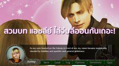 Resident Evil 4: Otome Edition ผีชีวะกลายเป็นเกมจีบหนุ่มไปแล้วเรียบร้อย