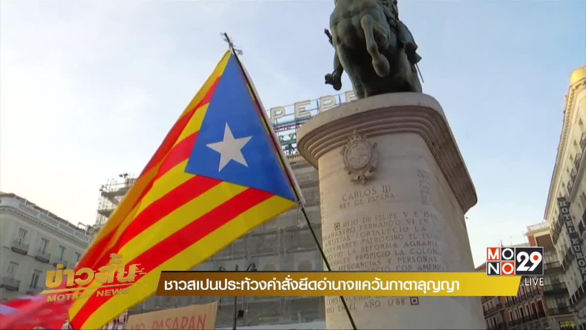 ชาวสเปนประท้วงคำสั่งยึดอำนาจแคว้นกาตาลุญญา