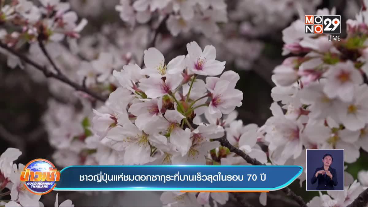 ชาวญี่ปุ่นแห่ชมดอกซากุระที่บานเร็วสุดในรอบ 70 ปี