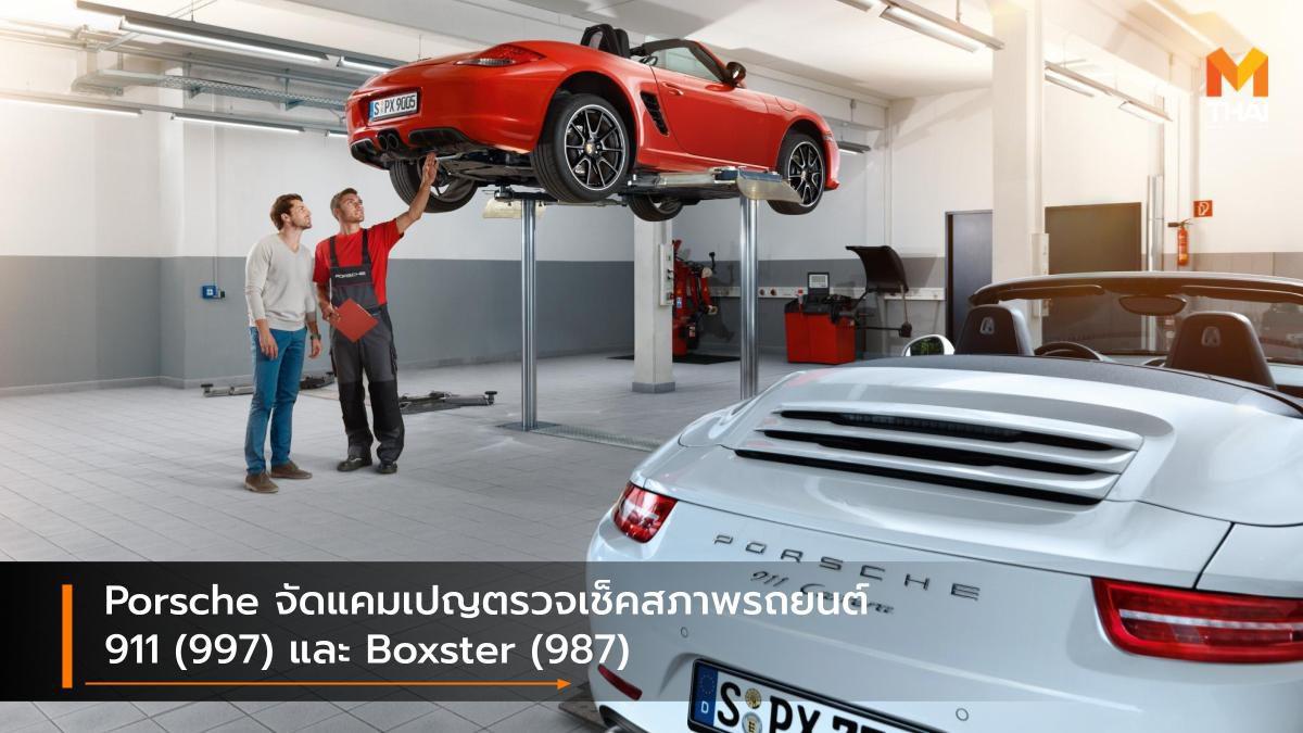 Porsche จัดแคมเปญตรวจเช็คสภาพรถยนต์  911 (997) และ Boxster (987)