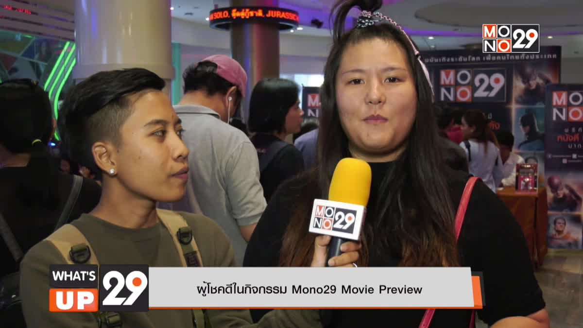 "Mono29 Movie Preview ดูหนังรอบพิเศษ กับภาพยนตร์เรื่อง ""Truth or Dare จริงหรือกล้า เกมสยองท้าตาย"""