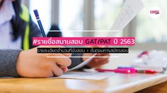 รายชื่อสนามสอบ GAT/PAT ปี 2563
