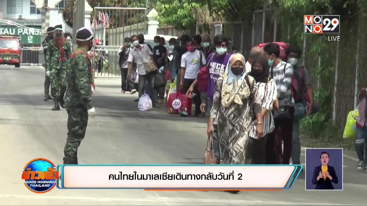คนไทยในมาเลเซียเดินทางกลับวันที่ 2