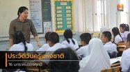 ประวัติวันครูแห่งชาติ 16 มกราคมของทุกปี
