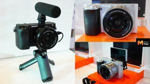 Sony เปิดตัว A6400 กล้องที่โฟกัสเร็วที่สุดในโลก พร้อมขายในไทยแล้ว