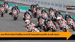 หยก-พีไนท์ หวิดคว้าโพเดี้ยมเวทเรซ ศึกไทยแลนด์ทาเลนท์คัพ สนามสี่ เรซแรก