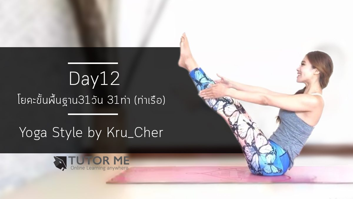 Basic by Kru'Cher - Day12 : Boat pose / Navasana (ท่าเรือ)