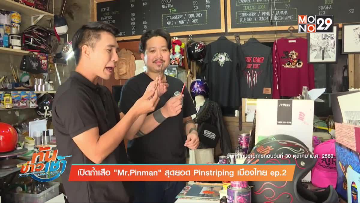 """เจษฎาพาลุย : เปิดถ้ำเสือ""""Mr.Pinman""""สุดยอด Pinstriping เมืองไทย ตอนที่ 2"""