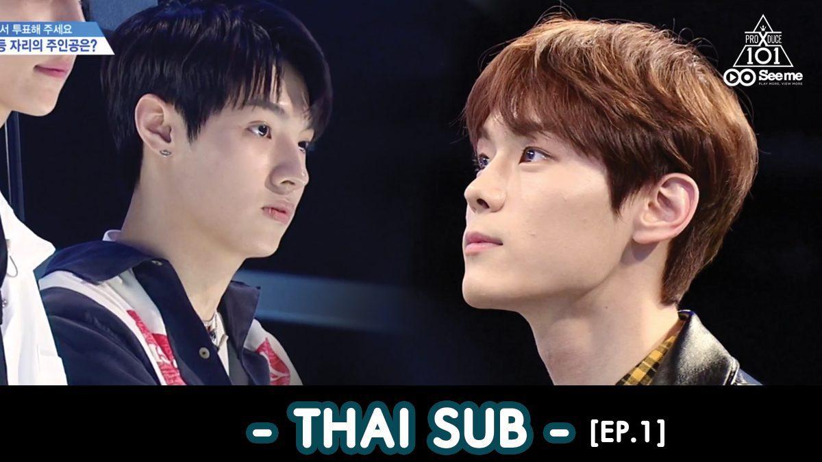 [THAI SUB] PRODUCE X 101 | เด็กฝึกหัดจากค่ายใหญ่ YG และ JYP [EP.1]