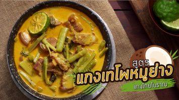 สูตร แกงเทโพหมูย่าง แกงไทยโบราณ กินได้ทุกเมื่อ