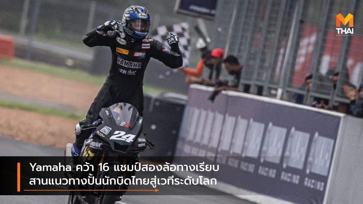 Yamaha คว้า 16 แชมป์สองล้อทางเรียบ สานแนวทางปั้นนักบิดไทยสู่เวทีระดับโลก