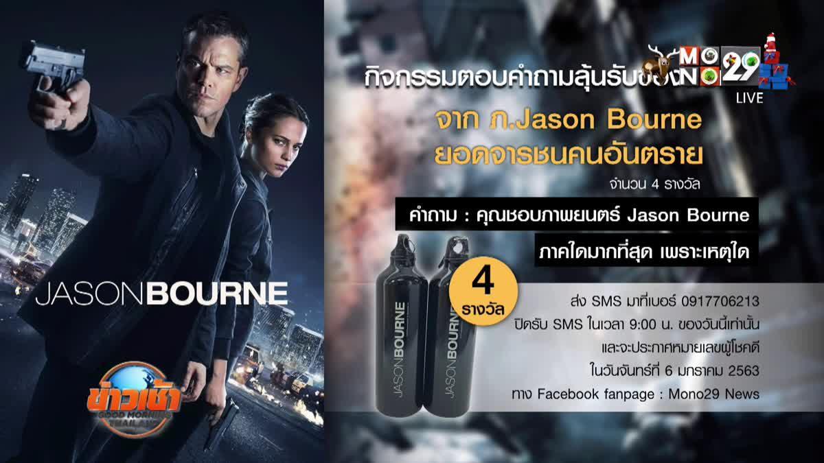 กิจกรรมแจกของพรีเมี่ยมจาก ภ.Jason Bourne ยอดจารชนคนอันตราย