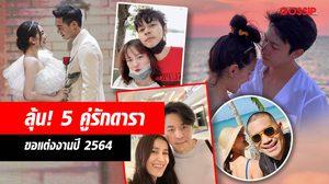 เปิดศักราชใหม่ 2564 ลุ้น 5 คู่รักดารา ขอแต่งงานปีนี้!!