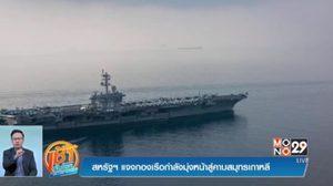 สหรัฐฯ แจงกองเรือกำลังมุ่งหน้าสู่คาบสมุทรเกาหลี