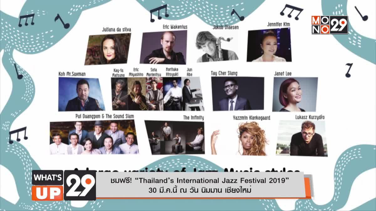 """ชมฟรี! """"Thailand's International Jazz Festival 2019""""30 มี.ค.นี้ ณ วัน นิมมาน เชียงใหม่"""