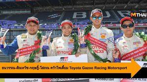 ธนวรรณ-สัณหวัช-กฤษฎิ์-โสภณ คว้าโพเดี้ยม Toyota Gazoo Racing Motorsport