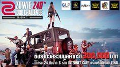 ได้ตัว 24 ทีม ดวลความแม่นชิงจอ Zowie รายการ ZOWIE 240 Hz DUO CHALLENGE Season 2