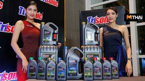 Trisonic บุกตลาดน้ำมันหล่อลื่นเครื่องยนต์ ตอบรับเทคโนโลยี ยานยนต์แห่งอนาคต