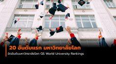 20 อันดับแรก มหาวิทยาลัยโลก ประจำปี 2021 โดย QS