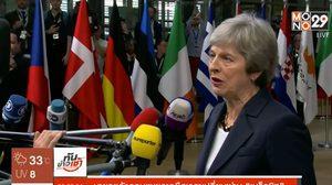 นายกฯ อังกฤษ เผย อาจยืดเวลาเปลี่ยนผ่าน Brexit