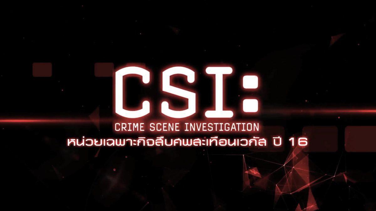 """""""ปิดตำนานซีรีส์สืบคดีต้นตำรับ ซีเอสไอ เวกัส"""""""