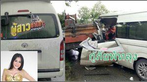 รถตู้ทีมงาน ลำไย ไหทองคำ ชนรถหกล้อพังยับ! – หัวหน้าวงเสียชีวิต!!