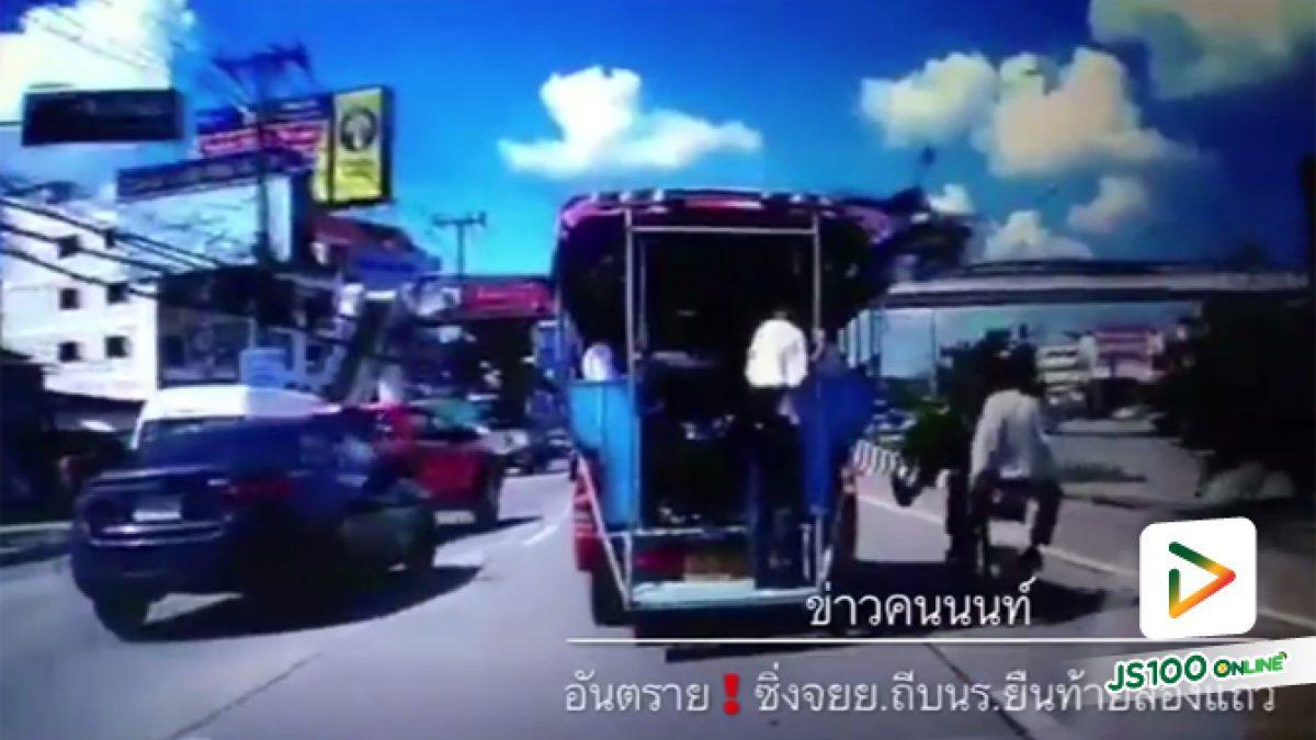 2 วัยรุ่นซิ่งจยย. ประชิดรถสองแถวแล้วถีบนักเรียนต่างโรงเรียนบนรถสองแถวเกือบตกลงมาอันตรายมากๆ (26-09-61)