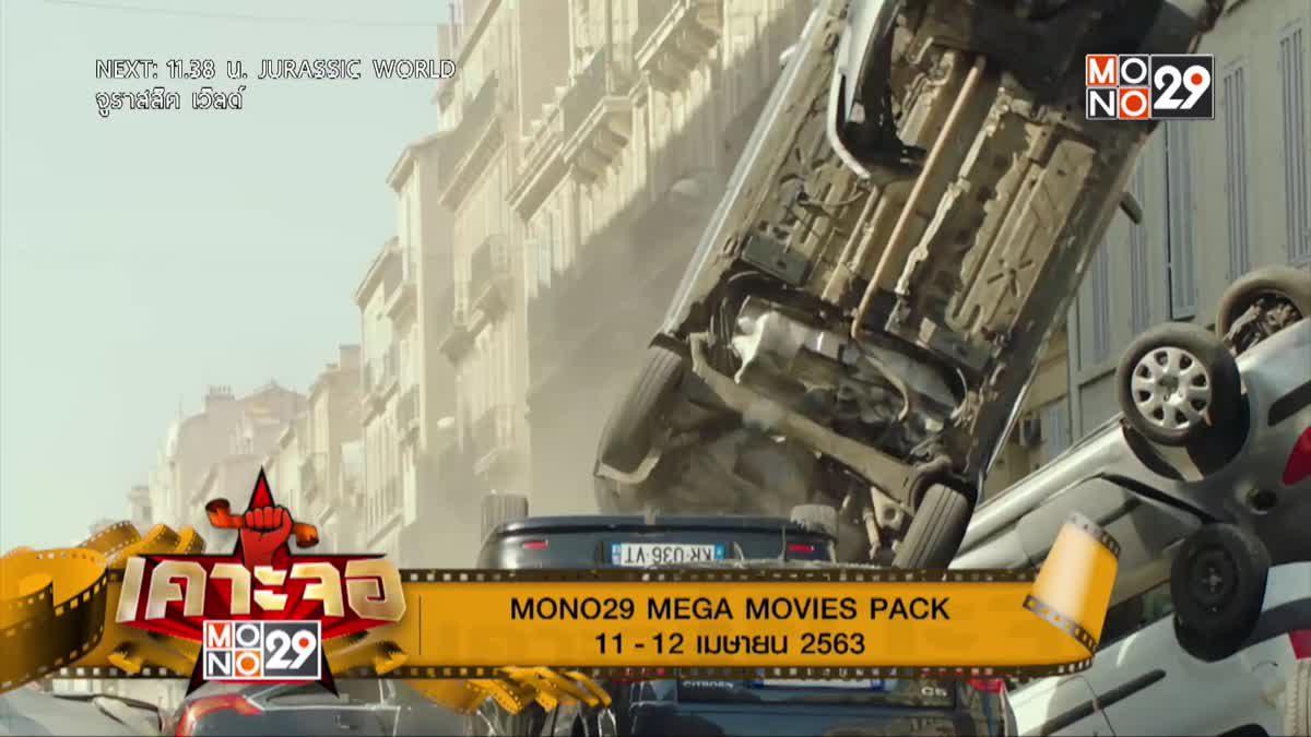 [เคาะจอ 29] MONO29 MEGA MOVIES PACK 11 เม.ย. - 12 เม.ย. 2563 (11-04-63)
