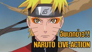 อัพเดทข่าวความคืบหน้าภาพยนตร์ Naruto เวอร์ชั่นคนแสดง !!
