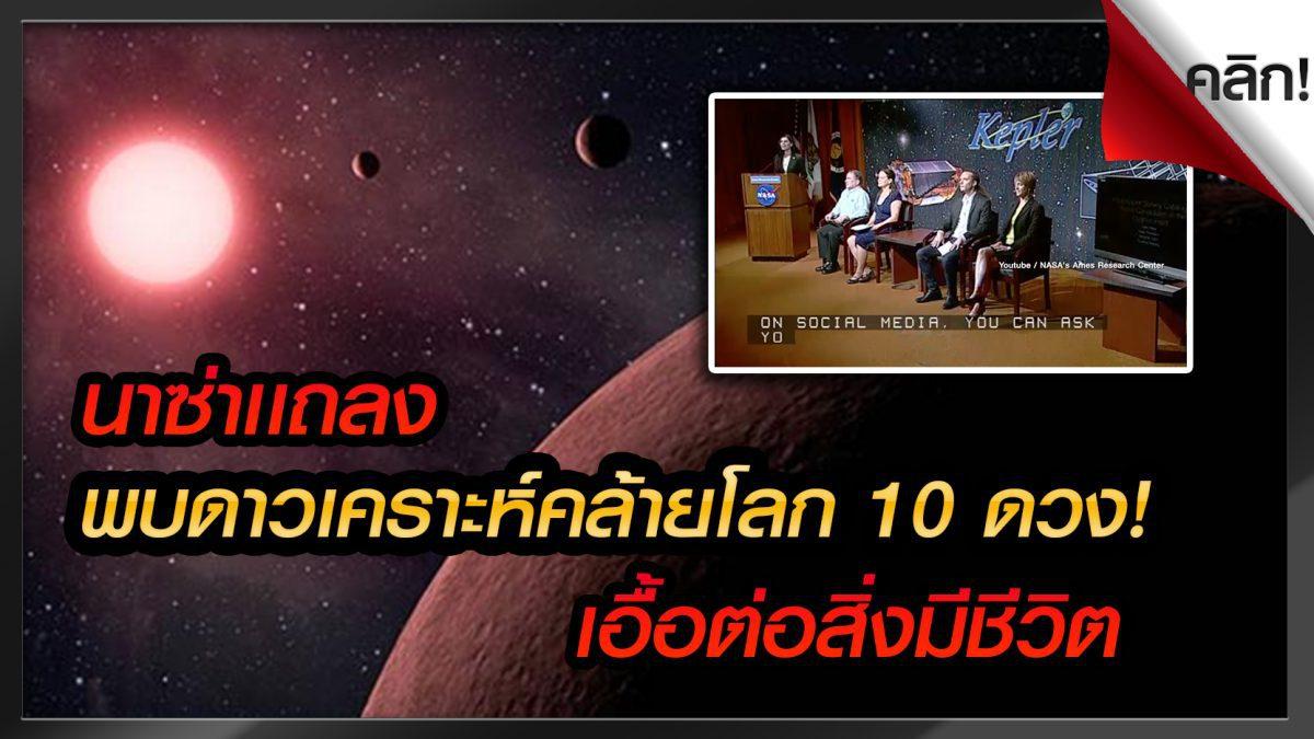 (คลิปเด็ดต่างประเทศ) นาซ่าพบดาวเคราะห์คล้ายโลก 10 ดวง นอกระบบสุริยะ
