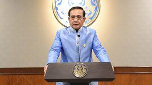 นายกฯ รับไทยยังมีปัญหาความเหลื่อมล้ำ  วอนอย่ามองประเทศย่ำแย่