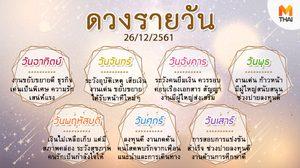ดูดวงรายวัน ประจำวันพุธที่ 26 ธันวาคม 2561 โดย อ.คฑา ชินบัญชร
