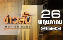 ข่าวสั้น Motion News Break 3 26-05-63