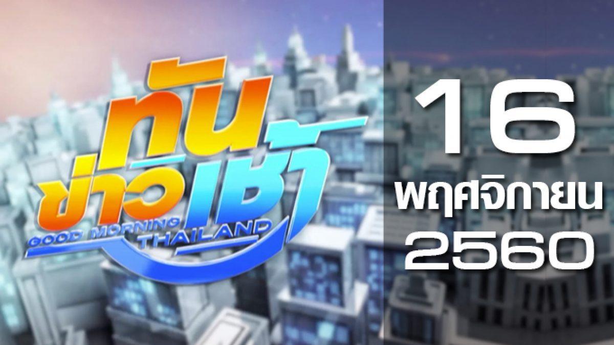 ทันข่าวเช้า Good Morning Thailand 16-11-60